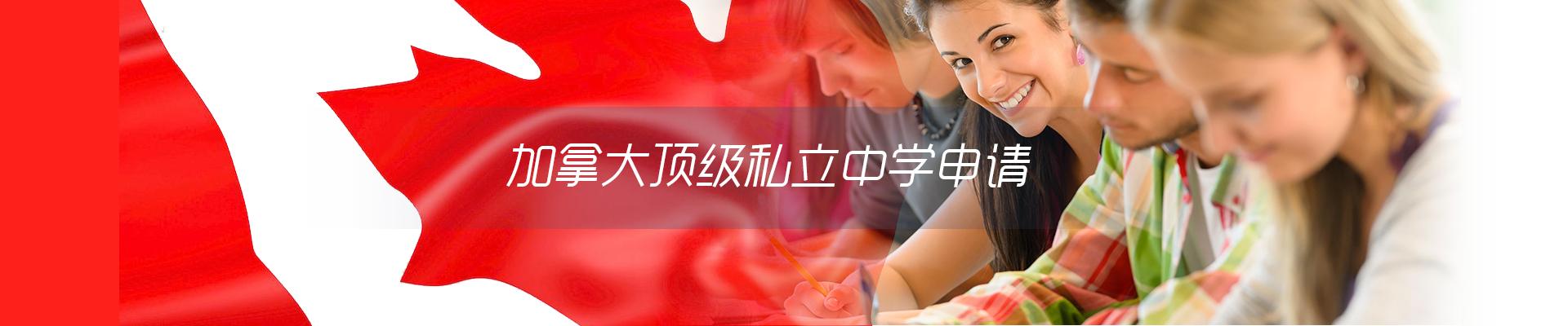 加拿大顶级私立中学留学申请