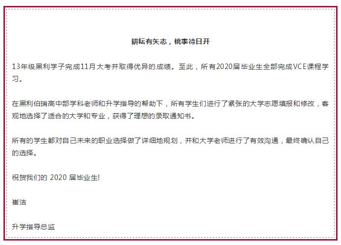 【2020届毕业生喜报合集】耕耘有矢志,桃李待日开(图2)