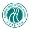 江苏省泰州中学