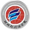 郑州外国语mg娱乐登录地址国际部
