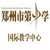 郑州九中国际教学中心