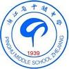 平湖中学国际部