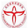 北京拔萃双语