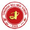 唐山市第一中学
