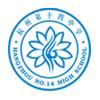 杭州第十四中学AP中心mg娱乐登录地址