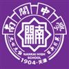 天津市南开中学国际部