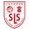 三亚国际学校