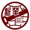 天津新华中学法语班