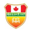 兰州东方加拿大高中