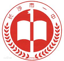 湖南省长沙市第一中学