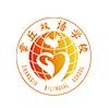 章丘双语mg娱乐登录地址国际部