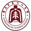 重庆十八中国际部国际高中