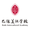 巴德美际国际学校成都校区